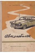 Автомобилът
