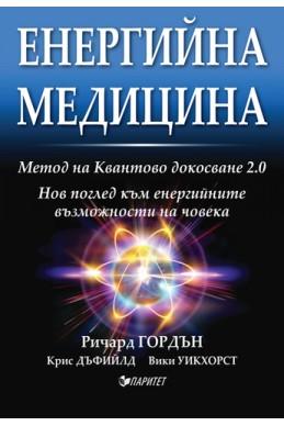 Енергийна медицина. Метод на Квантово докосване 2.0. Нов поглед към енергийните възможности на човека