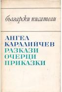 Разкази, очерци, приказки / Ангел Каралийчев