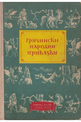 Грузински народни приказки