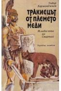 Тракиецът от племето меди (Младостта на Спартак)