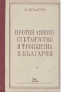 Против лявото сектанство и троцкизма в България