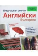 Илюстрован речник Английски - Български