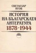 История на българската литература