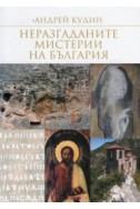 Неразгаданите мистерии на България