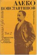 Алеко Константинов - том 2