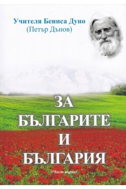 За българите и България - част 1
