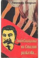 Любовницата на Сталин разказва...