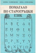 Помагало по старогръцки език
