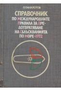 Справочник по международните правила за предотвратяване на сблъскванията по море - 1972