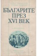 Българите през ХVІ век По документи от наши и чужди архиви