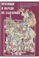 Празници и обреди на българина