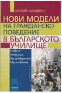 Нови модели на гражданско поведение в българското училище