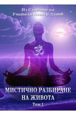 Мистично разбиране на живота- том 1