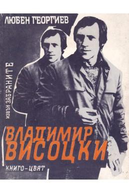Владимир Висоцки: Извън забраните