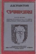 Съчинения том 8: Изповед и др.