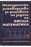 Методическо ръководство за решаване на задачи по Висша математика – част 5