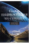 Голяма енциклопедия на страните – том 3: Северна Европа и Източна Европа