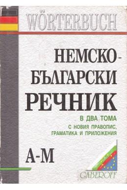 Немско-български речник  A-М  първи том