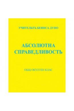 Абсолютна справедливост - 1924-1925 г.