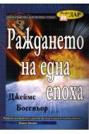 Раждането на една епоха -Трилогия за клонирането на Христос - книга 2