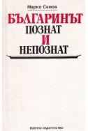 Българинът – познат и непознат