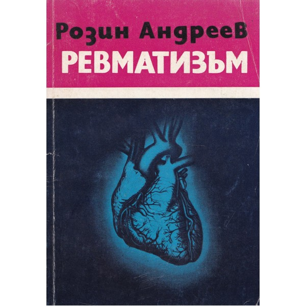 Ревматизъм, Розин Андреев | orientandoo.com