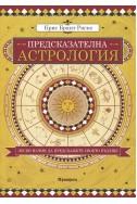 Предсказателна астрология