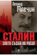 Сталин - злата съдба на Русия