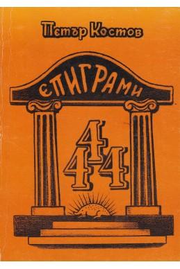 444 епиграми