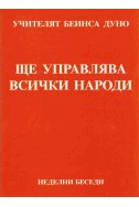 Ще управлява всички народи - НБ, 1920 - 1922