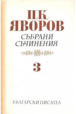 Събрани съчинения – Том 3: Драми / П. К. Яворов