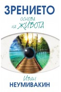Зрението - основа на живота