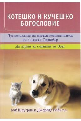 Котешко и кучешко богословие. Преосмисляне на взаимоотношенията ни с нашия Господар. Да гориш за славата на Бога