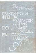 Практически френско-български речник A-Z