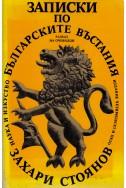 Записки по българските въстания. Разказ на очевидци (1870 – 1876)