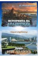 Историята на Атлантида и През 2750 г.