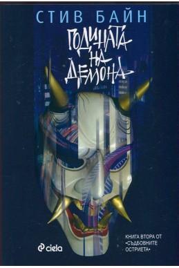 Годината на демона Кн.2 от