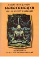 Махасамадхи - книга на Великото Освобождение