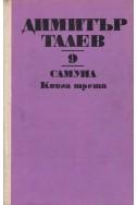 Самуил - книга трета
