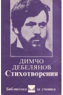 Стихотворения / Димчо Дебелянов