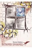 Затворен прозорец