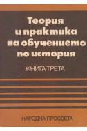 Теория и практика на обучението по история - книга 3