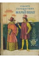 Чудните пътешествия на Марко Поло