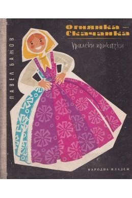 Огнянка-Скачанка. Уралски приказки