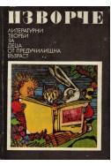 Изворче-Сборник
