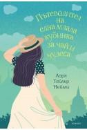 Пътеводител на една млада кубинка за чай и чудеса