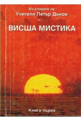 Висша Мистика - книга първа