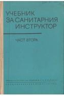 Учебник за санитарния инструктор