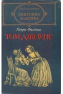 Историята на Том Джоунс, подхвърлено дете – първи том